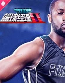 范特西篮球Ⅱ