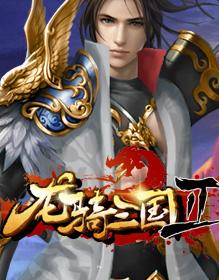 龙骑三国Ⅱ