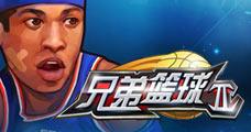 兄弟篮球Ⅱ